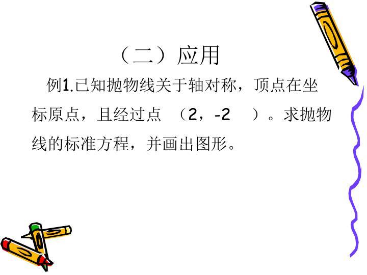 (二)应用