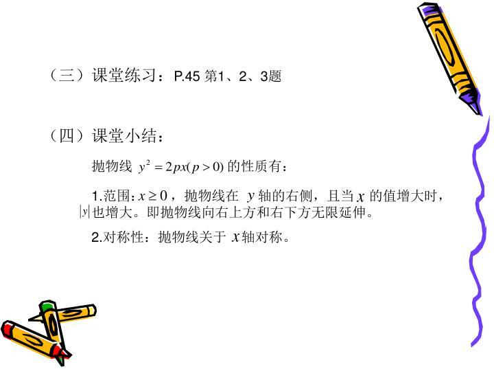 (三)课堂练习: