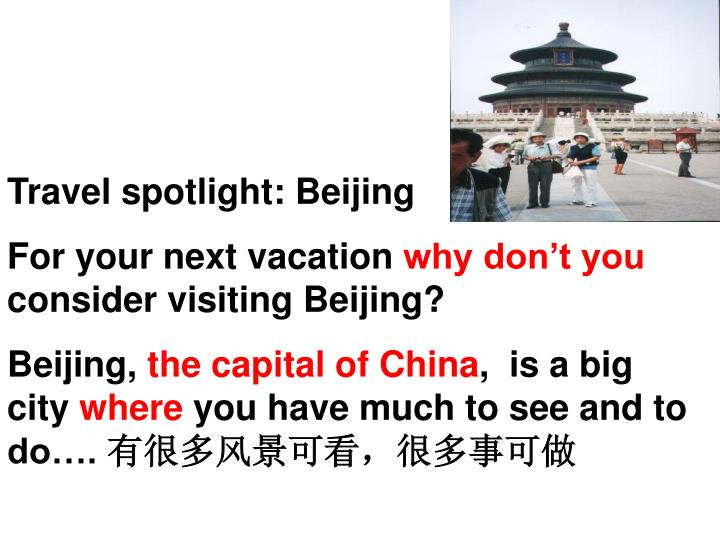 Travel spotlight: Beijing