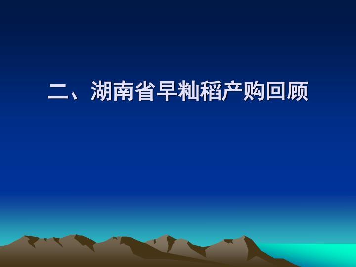 二、湖南省早籼稻产购回顾