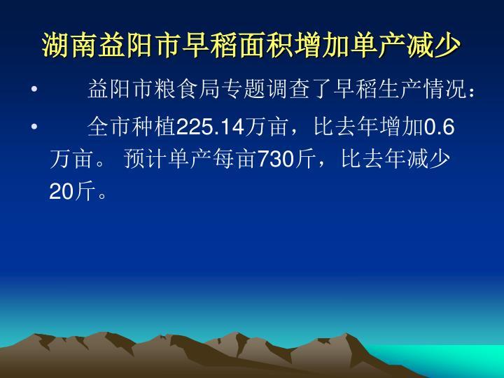 湖南益阳市早稻面积增加单产减少