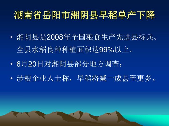 湖南省岳阳市湘阴县早稻单产下降