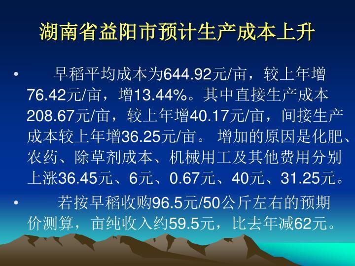 湖南省益阳市预计生产成本上升
