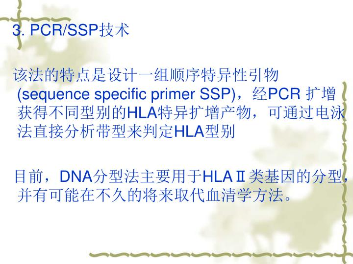 3. PCR/SSP