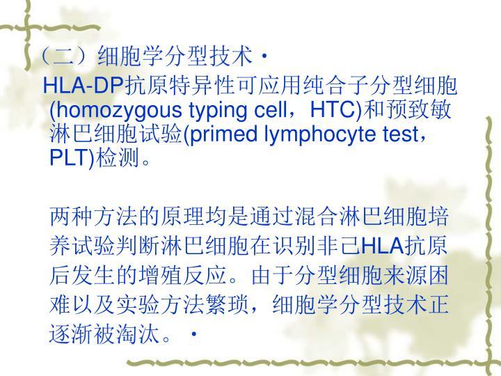 (二)细胞学分型技术