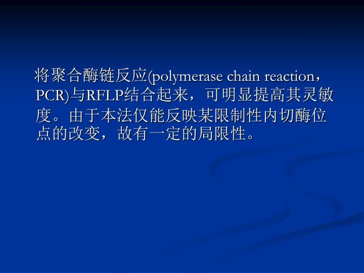 将聚合酶链反应