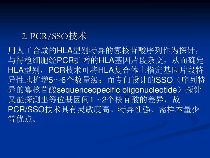 2. PCR/SSO
