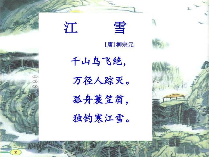 江     雪