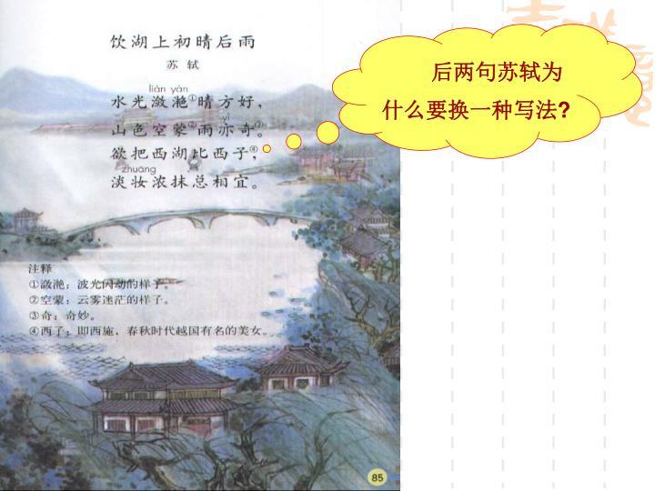 后两句苏轼为什么要换一种写法