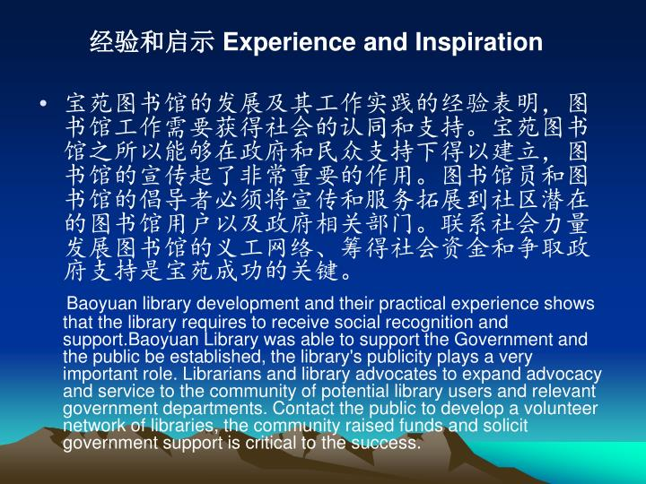 Experience and Inspiration