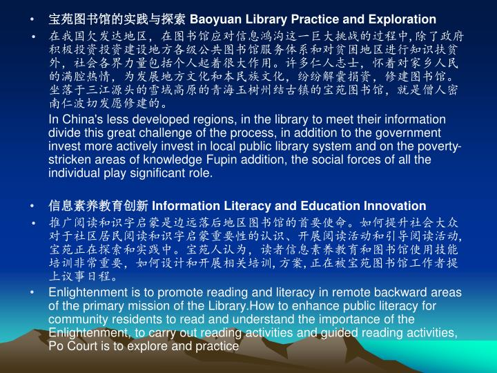 宝苑图书馆的实践与探索 Baoyuan Library Practice and Exploration
