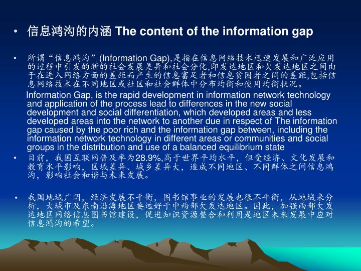 The content of the information gap