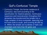 qufu confucius temple1
