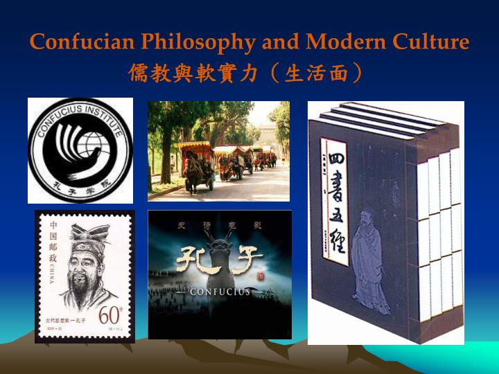 Confucian Philosophy and Modern Culture
