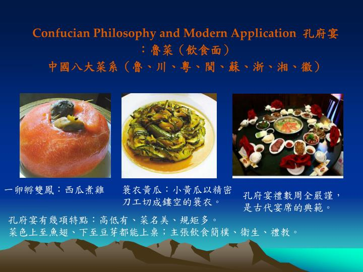 Confucian Philosophy and Modern Application