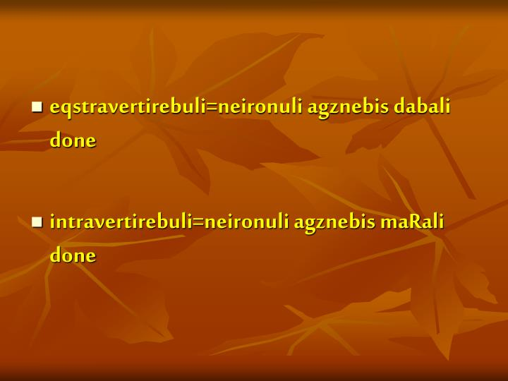 eqstravertirebuli=neironuli agznebis dabali done