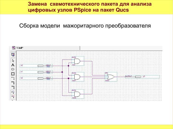 Замена  схемотехнического пакета для анализа