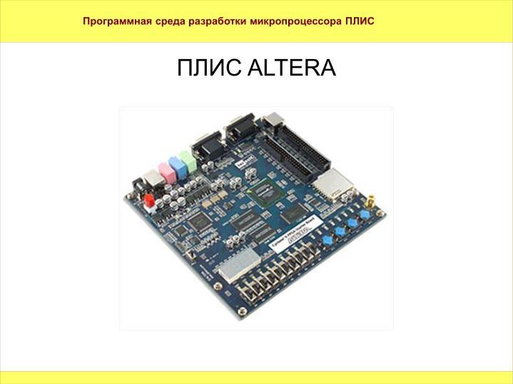 Программная среда разработки микропроцессора ПЛИC