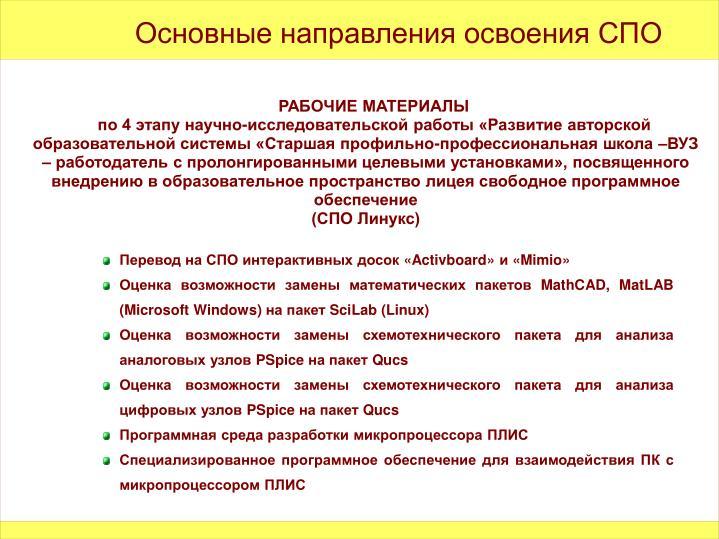 Основные направления освоения СПО