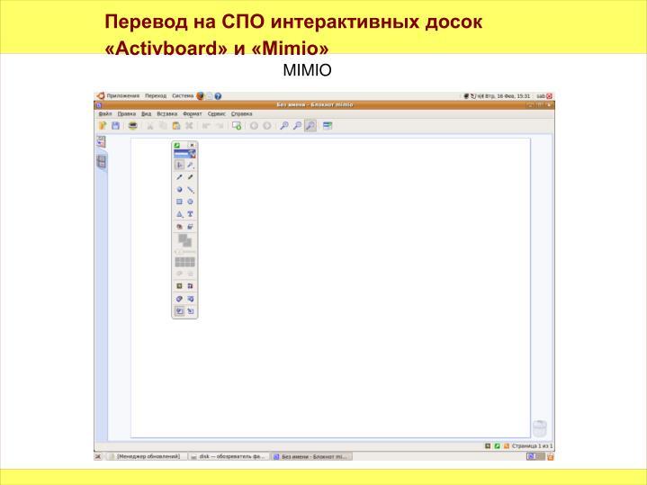 Перевод на СПО интерактивных досок