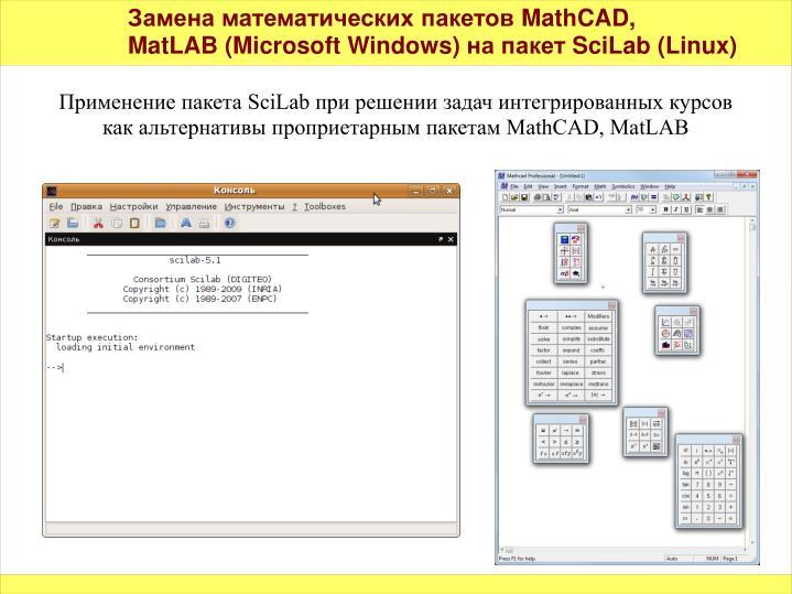 Замена математических пакетов MathCAD,
