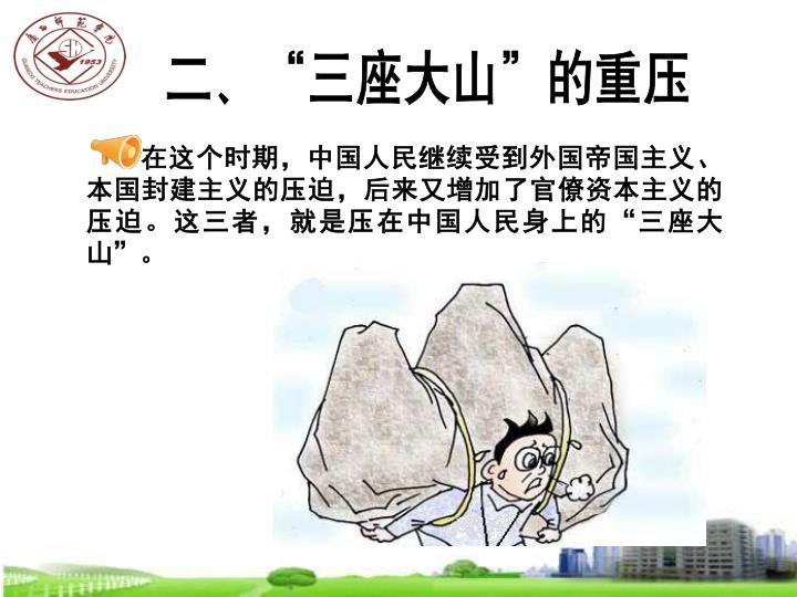 在这个时期,中国人民继续受到外国帝国主义、本国封建主义的压迫,后来又增加了官僚资本主义的压迫。这三者,就是压在中国人民身上的
