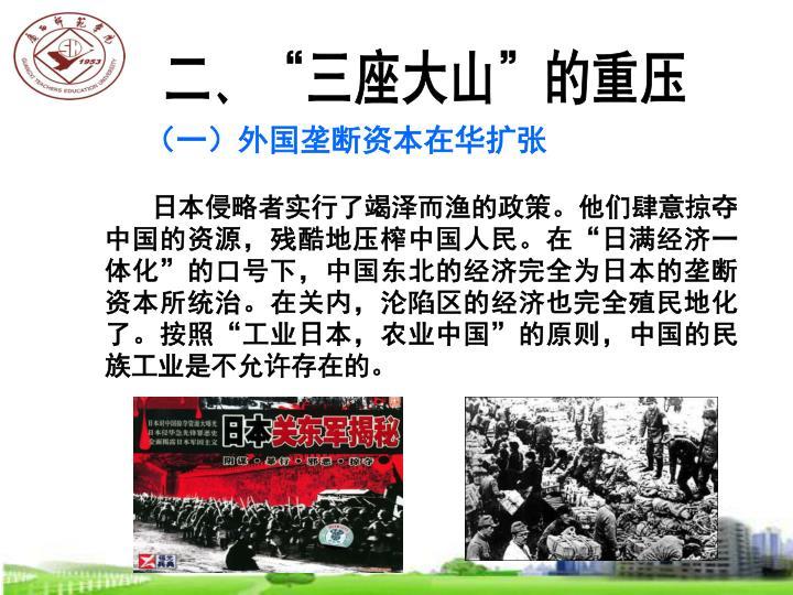 (一)外国垄断资本在华扩张