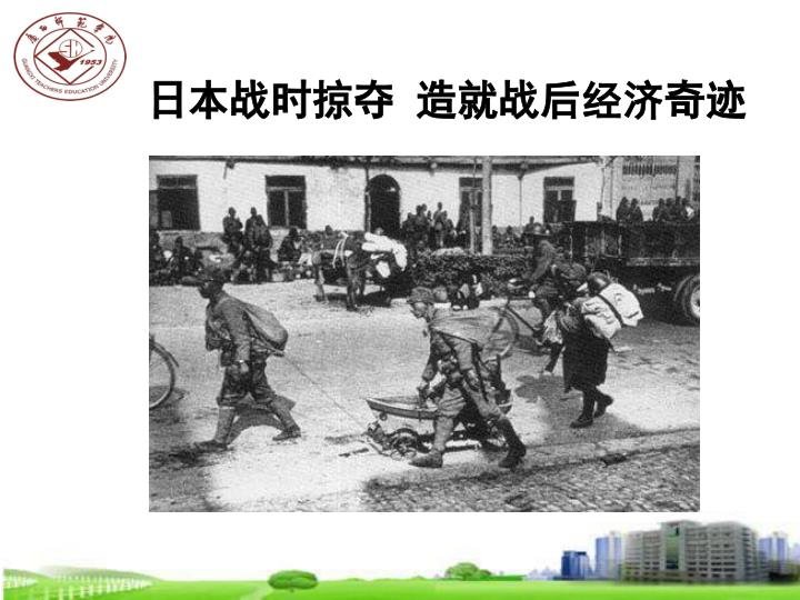 日本战时掠夺 造就战后经济奇迹