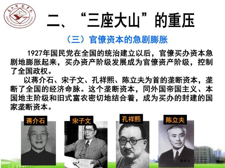 (三)官僚资本的急剧膨胀