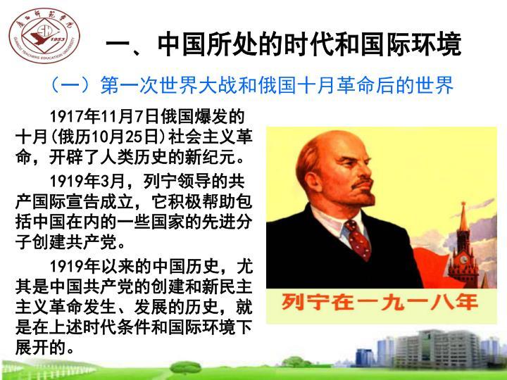 (一)第一次世界大战和俄国十月革命后的世界