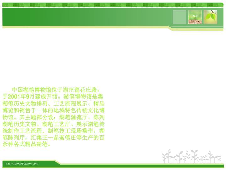 中国湖笔博物馆位于湖州莲花庄路,于