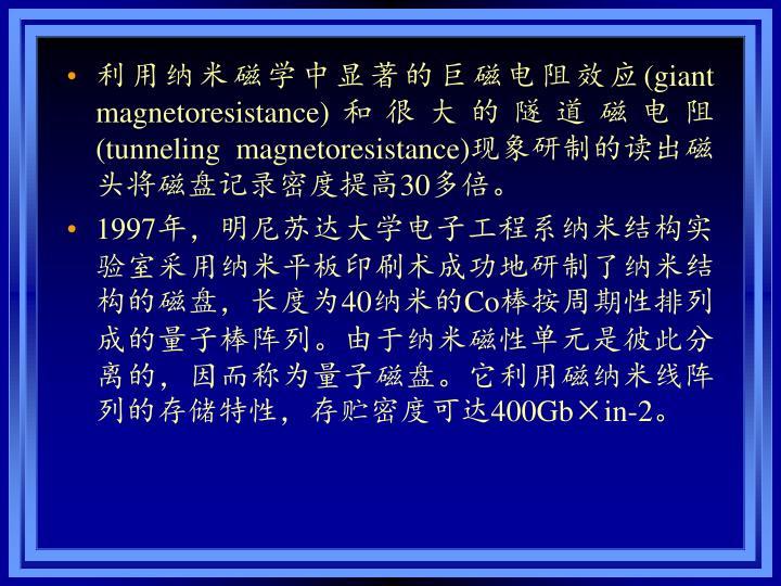 利用纳米磁学中显著的巨磁电阻效应