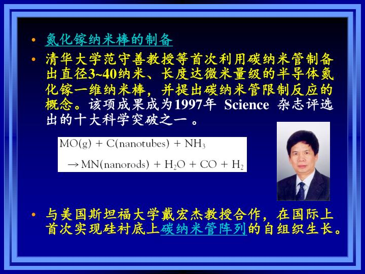 氮化镓纳米棒的制备