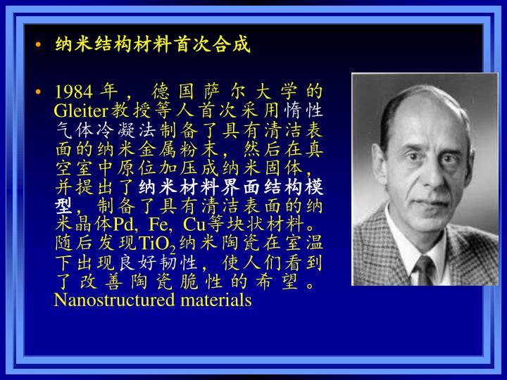 纳米结构材料首次合成