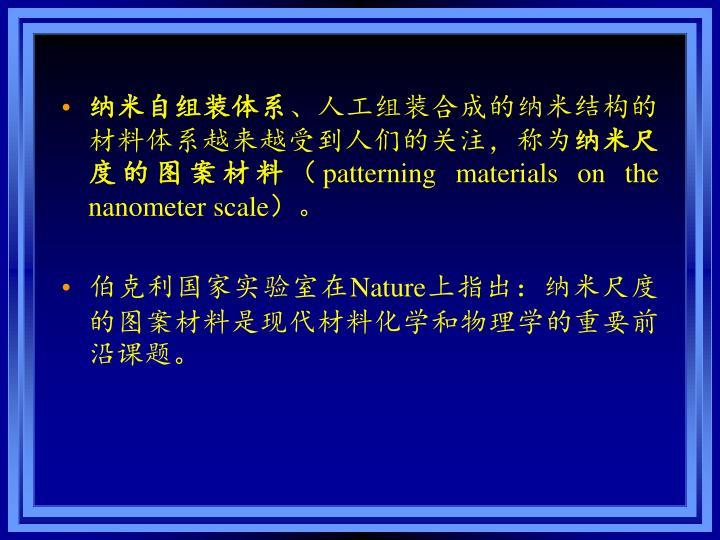 纳米自组装体系