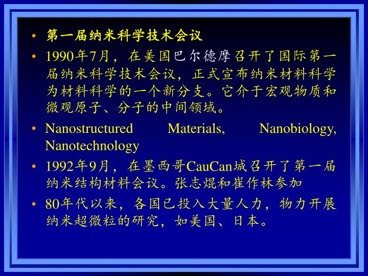 第一届纳米科学技术会议
