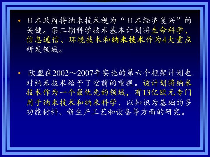 """日本政府将纳米技术视为""""日本经济复兴""""的关键。第二期科学技术基本计划将"""