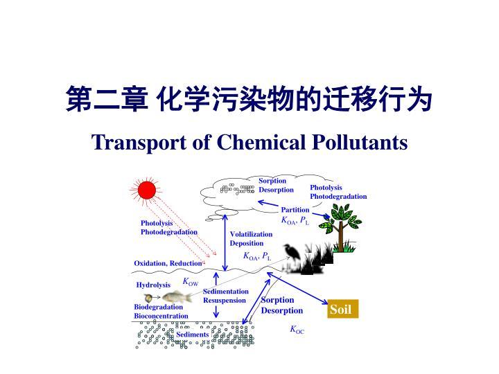 第二章 化学污染物的