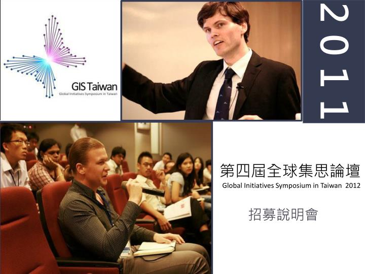 G l obal initiatives symposium in taiwan 2012