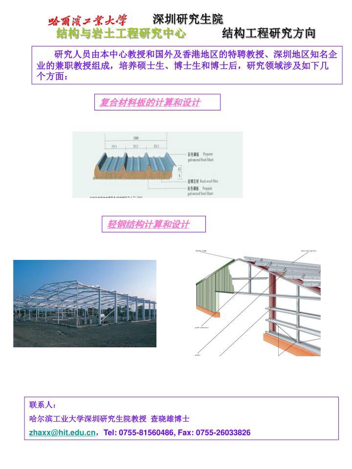 深圳研究生院
