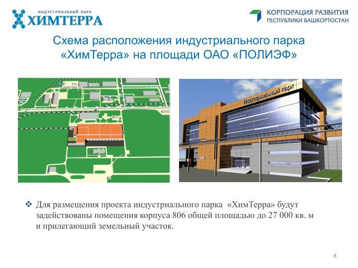 Схема расположения индустриального парка «ХимТерра» на площади ОАО «ПОЛИЭФ»