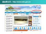 http www nsfc gov cn