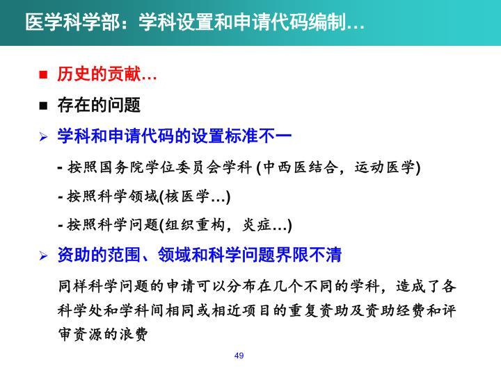医学科学部:学科设置和申请代码编制