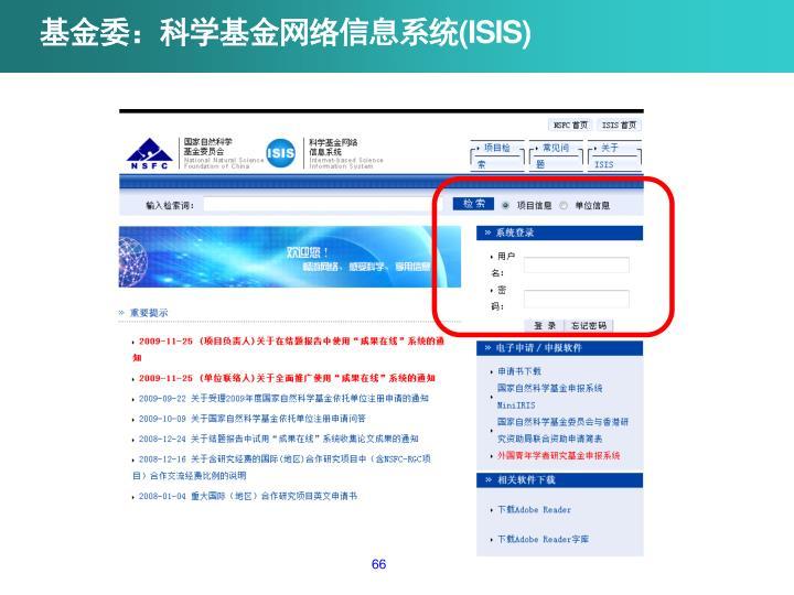 基金委:科学基金网络信息系统
