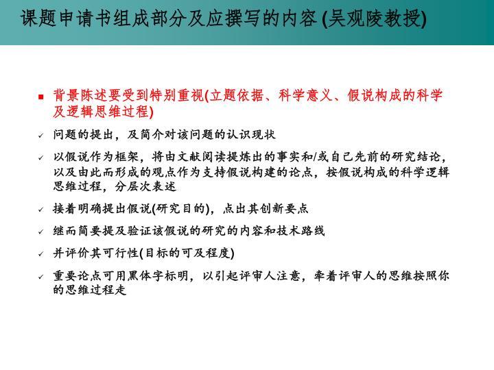 课题申请书组成部分及应撰写的内容