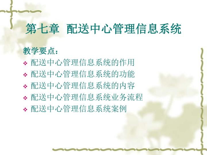 第七章  配送中心管理信息系统