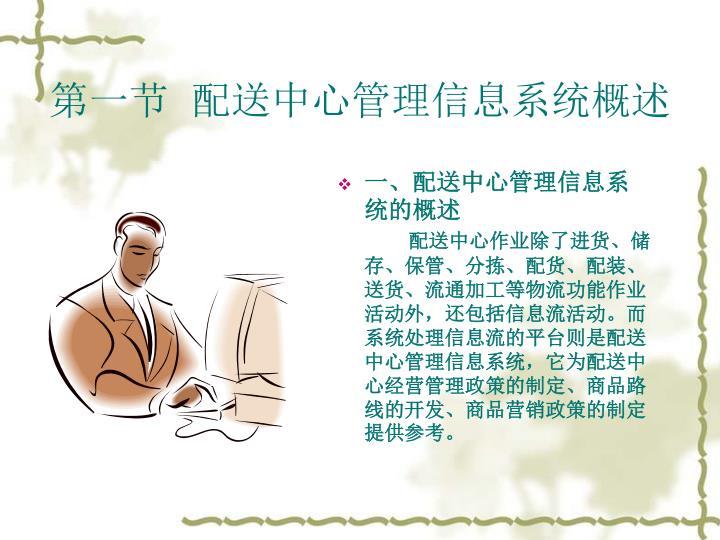第一节  配送中心管理信息系统概述
