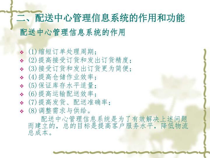 二、配送中心管理信息系统的作用和功能