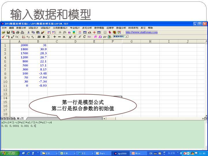 输入数据和模型