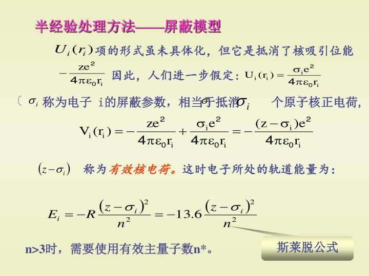 项的形式虽未具体化,但它是抵消了核吸引位能